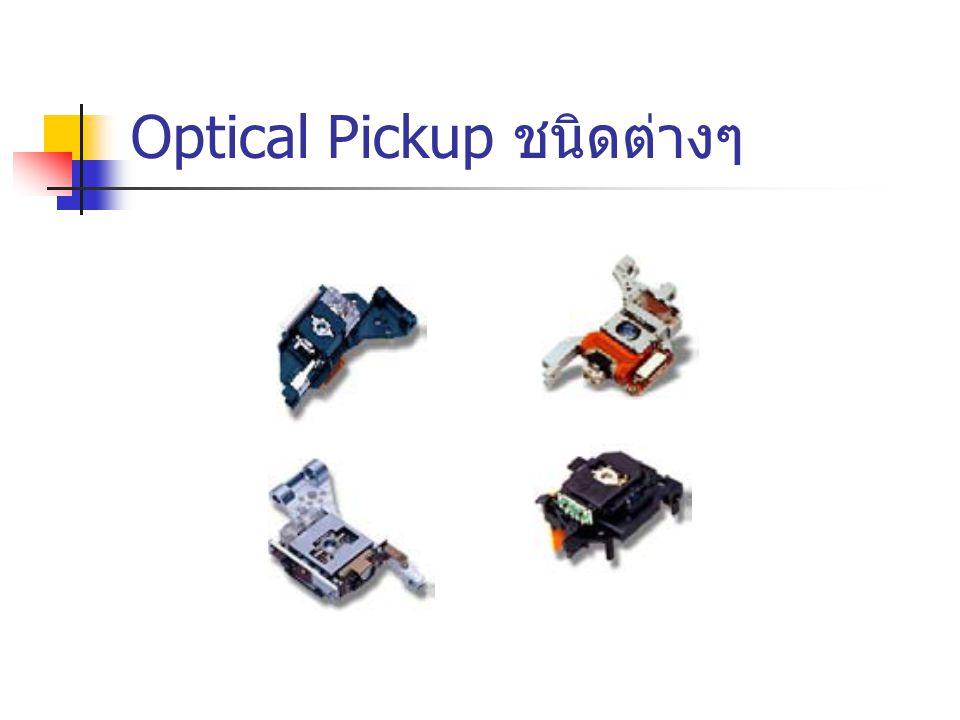 Optical Pickup ชนิดต่างๆ