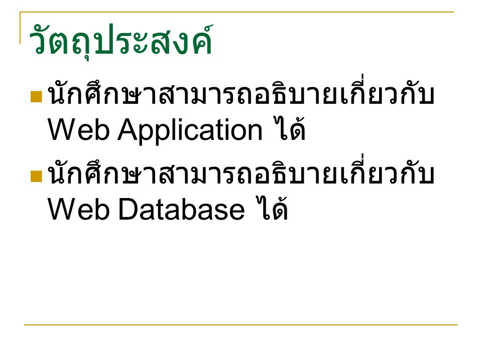 Web Database Example Hello Bold Hello Italic <% ASP Block แสดง book_id และ title %>