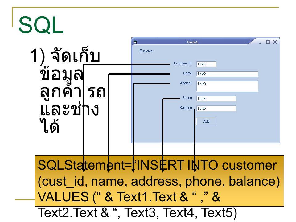 "SQL 1) จัดเก็บ ข้อมูล ลูกค้า รถ และช่าง ได้ SQLStatement=""INSERT INTO customer (cust_id, name, address, phone, balance) VALUES ("" & Text1.Text & "","" &"