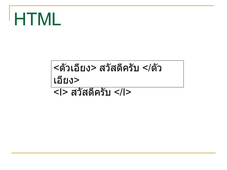 HTML สวัสดีครับ