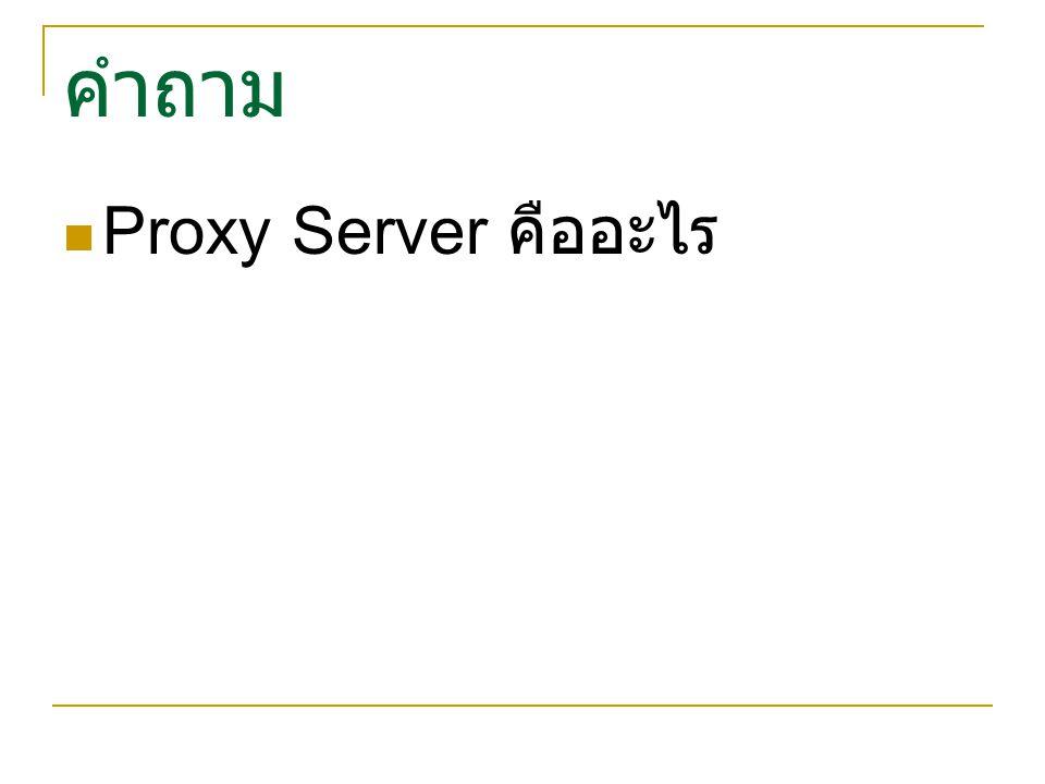 คำถาม Proxy Server คืออะไร