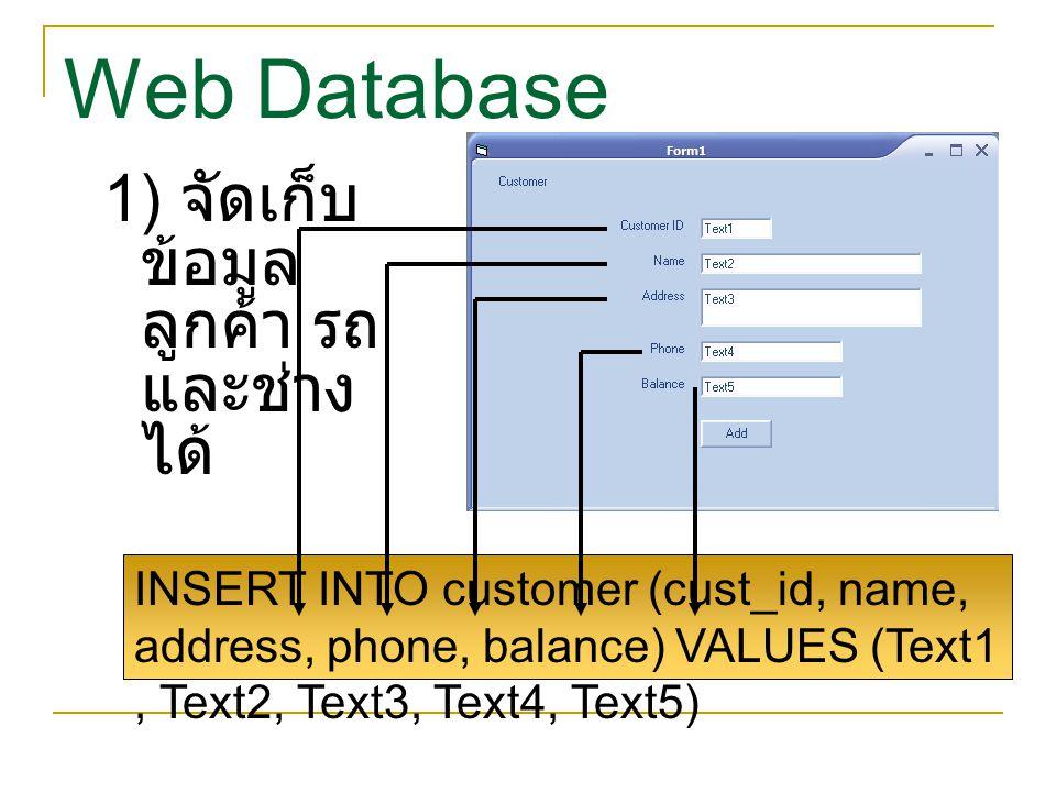 Web Database 1) จัดเก็บ ข้อมูล ลูกค้า รถ และช่าง ได้ INSERT INTO customer (cust_id, name, address, phone, balance) VALUES (Text1, Text2, Text3, Text4,