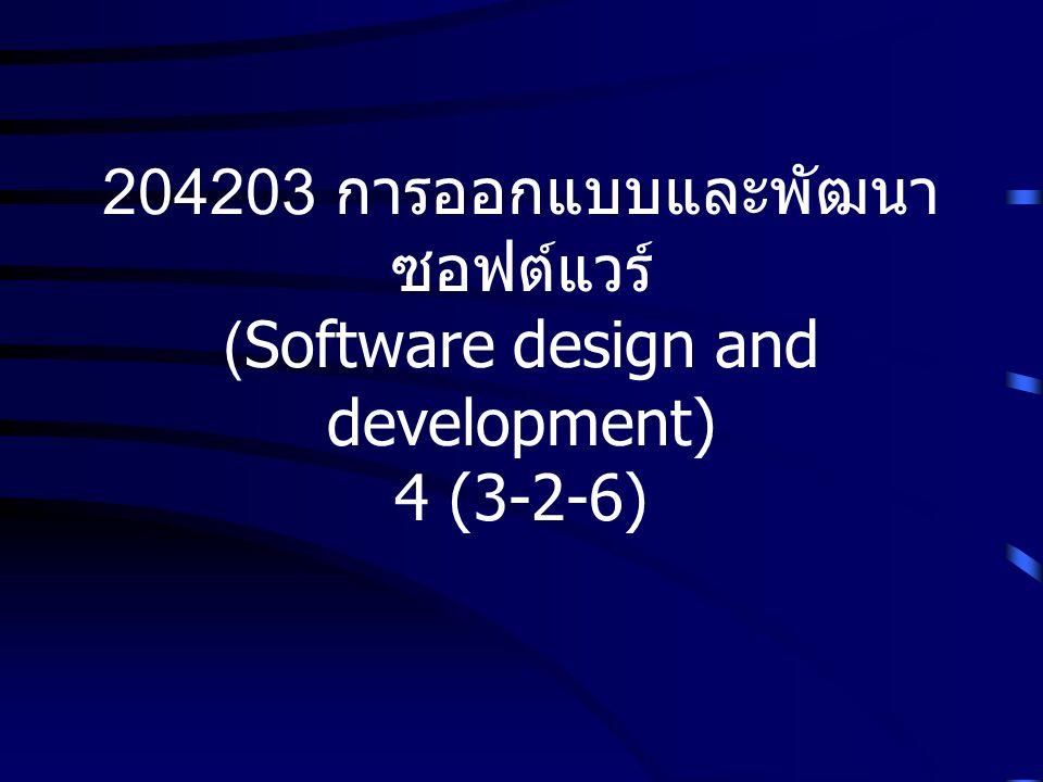 204203 การออกแบบและพัฒนา ซอฟต์แวร์ (Software design and development) 4 (3-2-6)