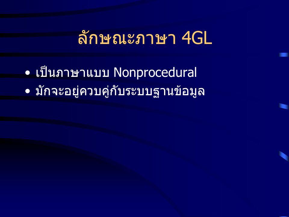 ลักษณะภาษา 4GL เป็นภาษาแบบ Nonprocedural มักจะอยู่ควบคู่กับระบบฐานข้อมูล