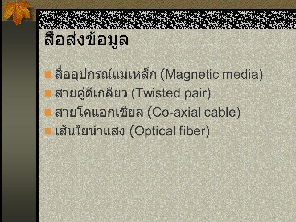สื่อส่งข้อมูล สื่ออุปกรณ์แม่เหล็ก (Magnetic media) สายคู่ตีเกลียว (Twisted pair) สายโคแอกเชียล (Co-axial cable) เส้นใยนำแสง (Optical fiber)