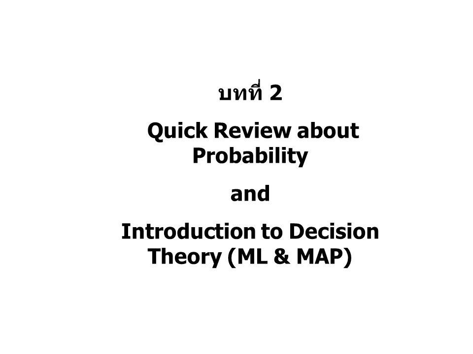 Homework : 1.พิสูจน์ว่า MAP = ML เมื่อ P(a i ) มีลักษณะ equally likely 2.