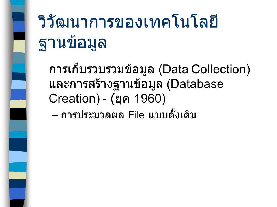 วิวัฒนาการของเทคโนโลยี ฐานข้อมูล การเก็บรวบรวมข้อมูล (Data Collection) และการสร้างฐานข้อมูล (Database Creation) - ( ยุค 1960) – การประมวลผล File แบบดั้งเดิม