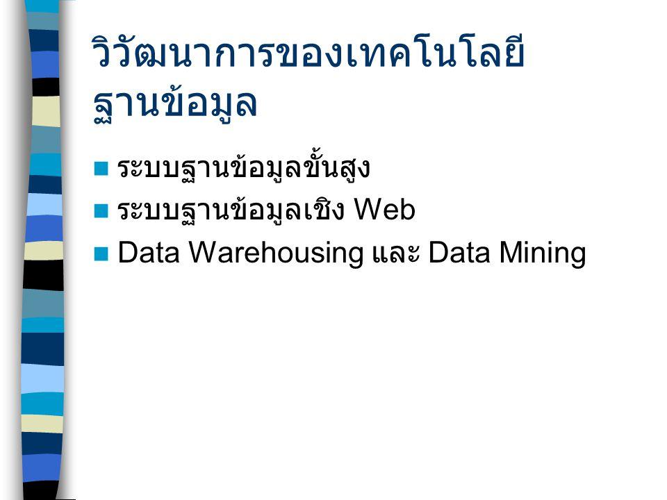 วิวัฒนาการของเทคโนโลยี ฐานข้อมูล ระบบฐานข้อมูลขั้นสูง ระบบฐานข้อมูลเชิง Web Data Warehousing และ Data Mining