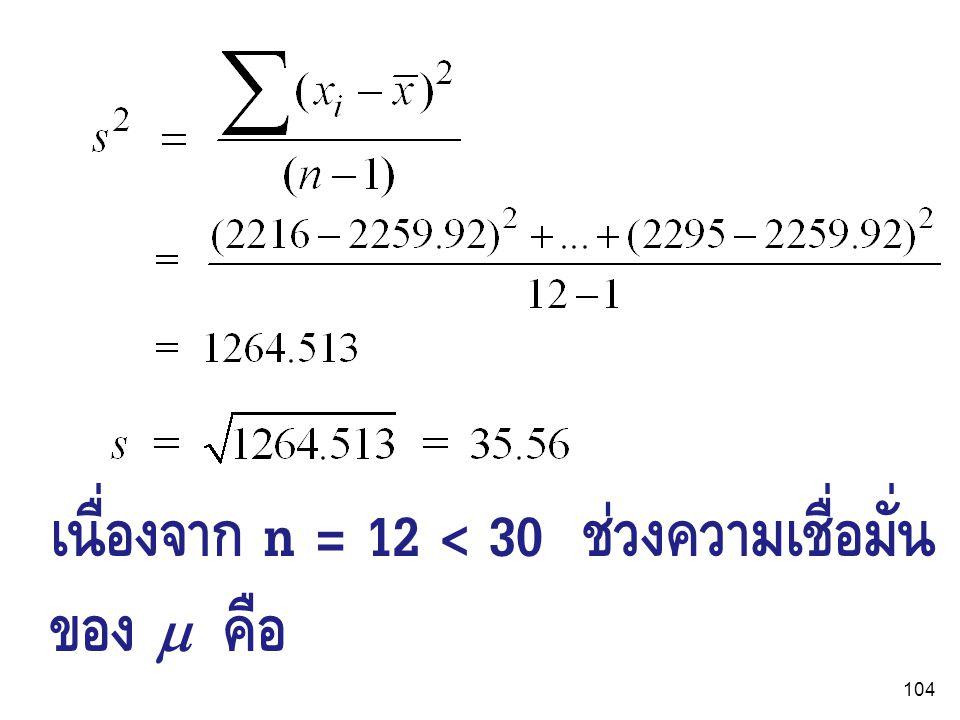 104 เนื่องจาก n = 12 < 30 ช่วงความเชื่อมั่น ของ  คือ