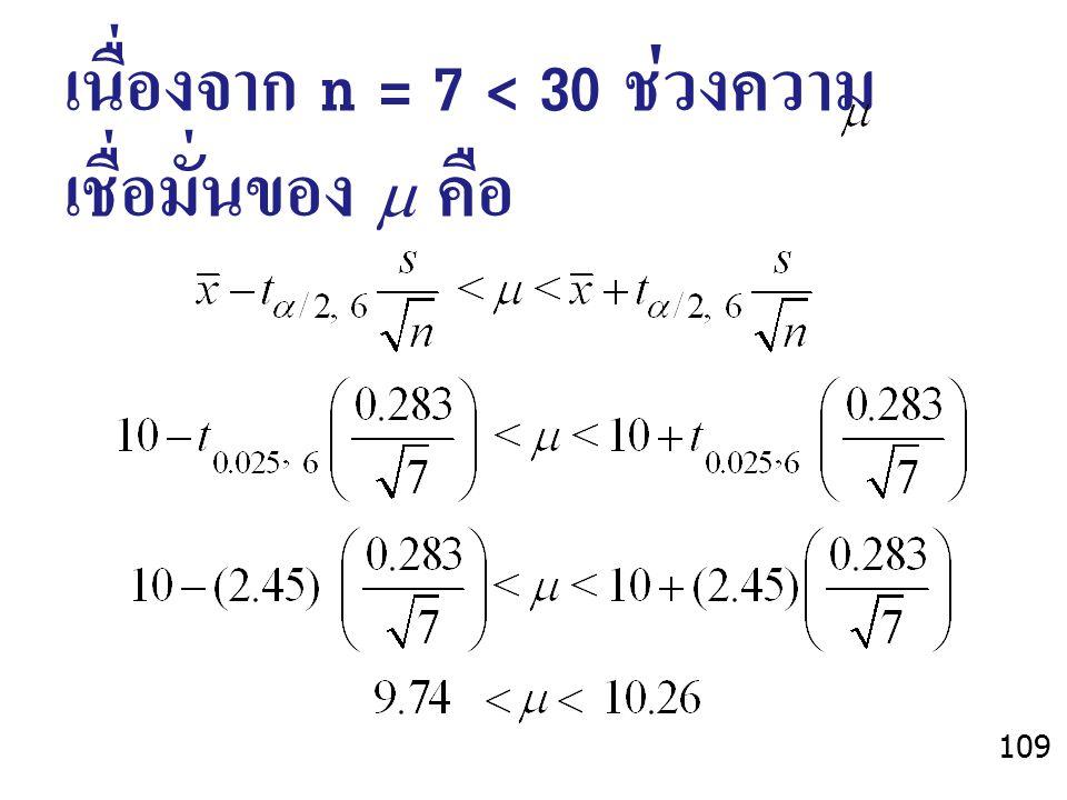 เนื่องจาก n = 7 < 30 ช่วงความ เชื่อมั่นของ  คือ 109
