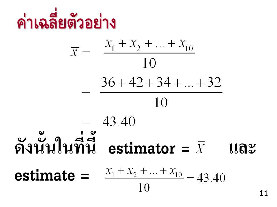ค่าเฉลี่ยตัวอย่าง ดังนั้นในที่นี้ estimator = และ estimate = 11
