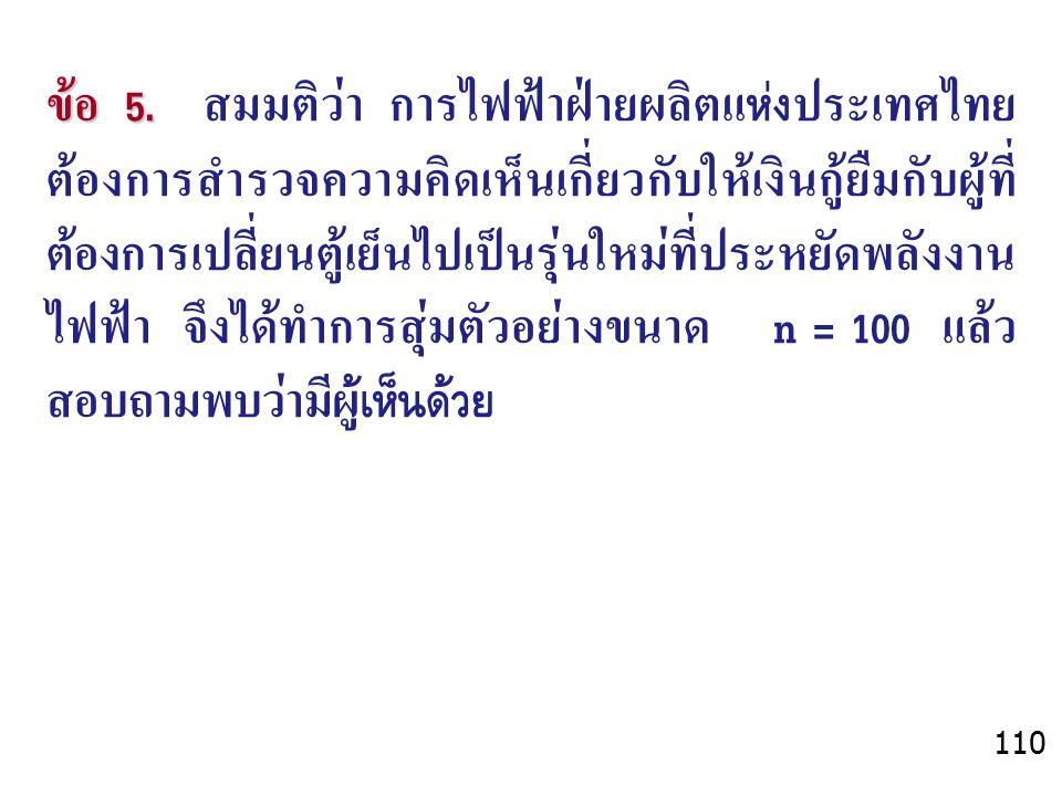 ข้อ 5. ข้อ 5. สมมติว่า การไฟฟ้าฝ่ายผลิตแห่งประเทศไทย ต้องการสำรวจความคิดเห็นเกี่ยวกับให้เงินกู้ยืมกับผู้ที่ ต้องการเปลี่ยนตู้เย็นไปเป็นรุ่นใหม่ที่ประห