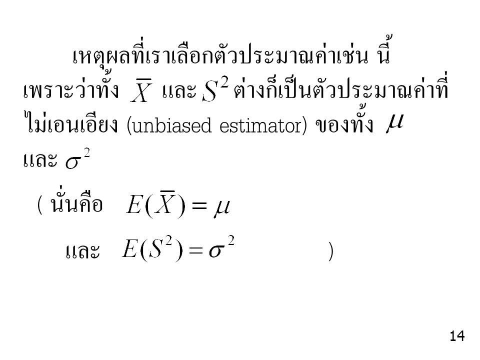 เหตุผลที่เราเลือกตัวประมาณค่าเช่น นี้ เพราะว่าทั้ง และ ต่างก็เป็นตัวประมาณค่าที่ ไม่เอนเอียง (unbiased estimator) ของทั้ง และ ( นั่นคือ และ ) 14