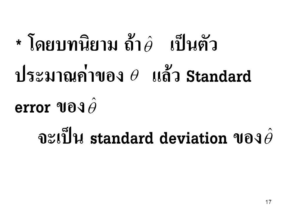 17 * โดยบทนิยาม ถ้า เป็นตัว ประมาณค่าของ แล้ว Standard error ของ จะเป็น standard deviation ของ