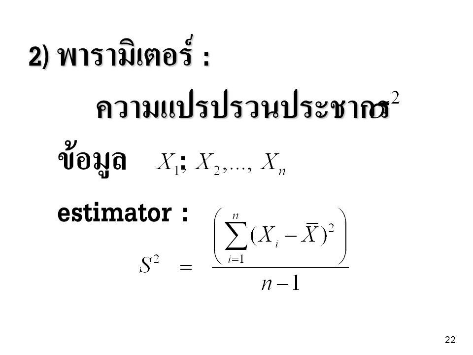 22 2) พารามิเตอร์ : ความแปรปรวนประชากร ความแปรปรวนประชากร ข้อมูล : estimator :