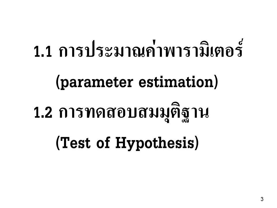 3 1.1 การประมาณค่าพารามิเตอร์ (parameter estimation) 1.2 การทดสอบสมมุติฐาน (Test of Hypothesis)