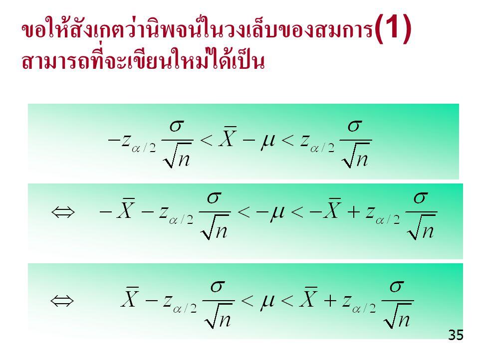 ขอให้สังเกตว่านิพจน์ในวงเล็บของสมการ(1) สามารถที่จะเขียนใหม่ได้เป็น 35