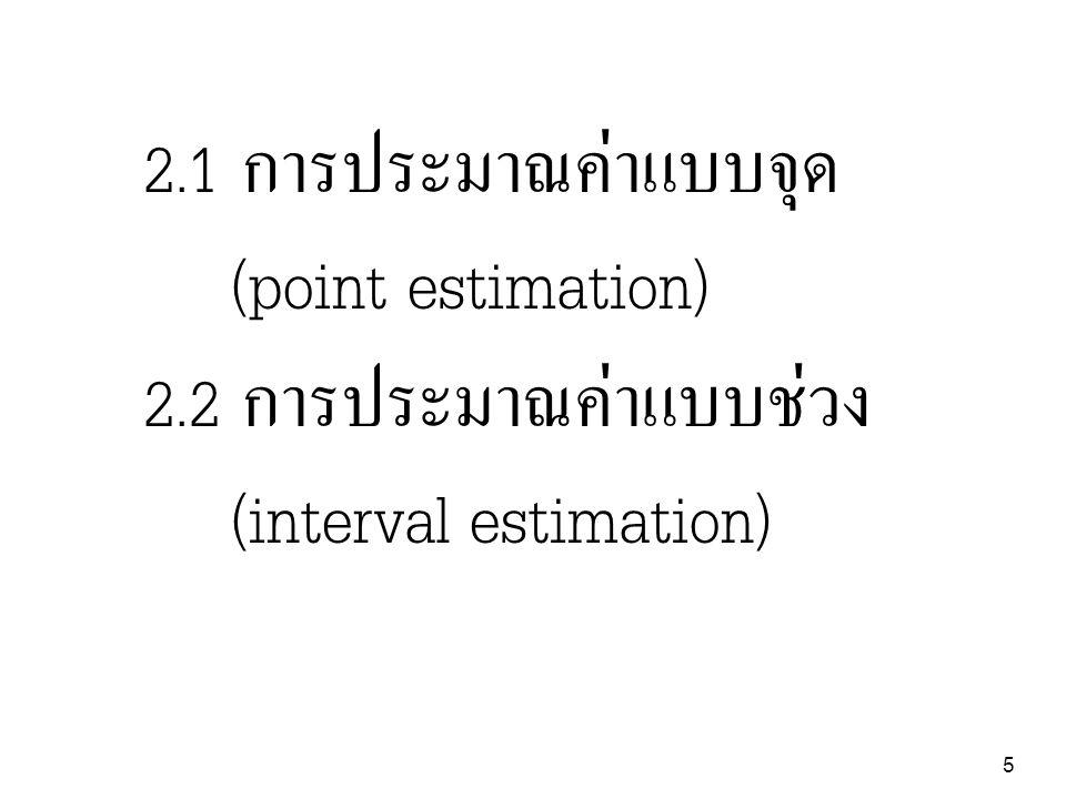 5 2.1 การประมาณค่าแบบจุด (point estimation) 2.2 การประมาณค่าแบบช่วง (interval estimation)