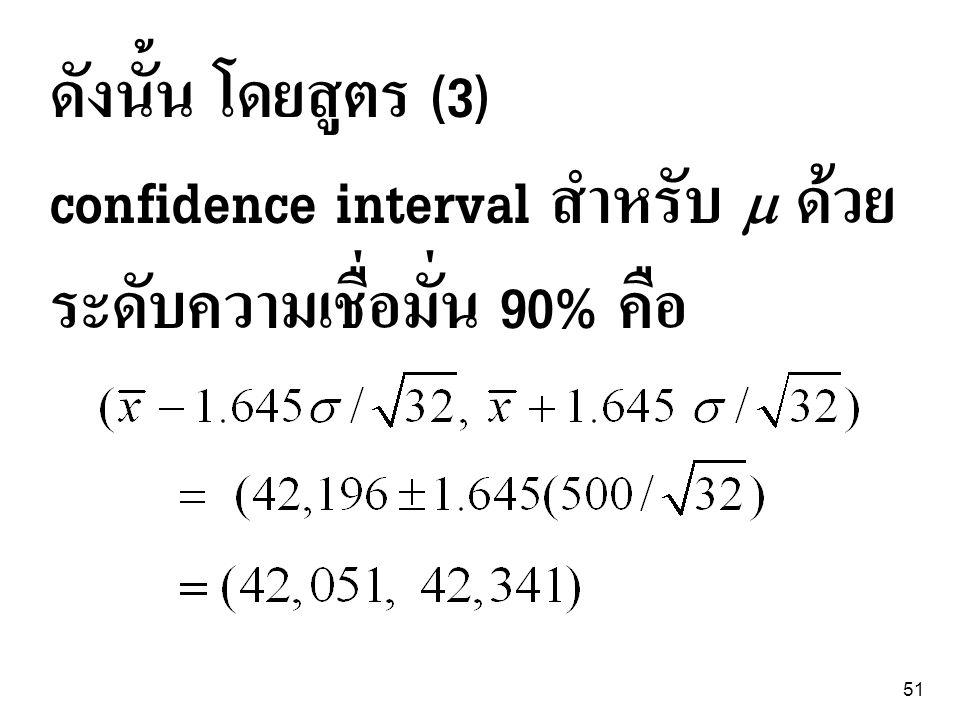 51 ดังนั้น โดยสูตร (3) confidence interval สำหรับ  ด้วย ระดับความเชื่อมั่น 90% คือ