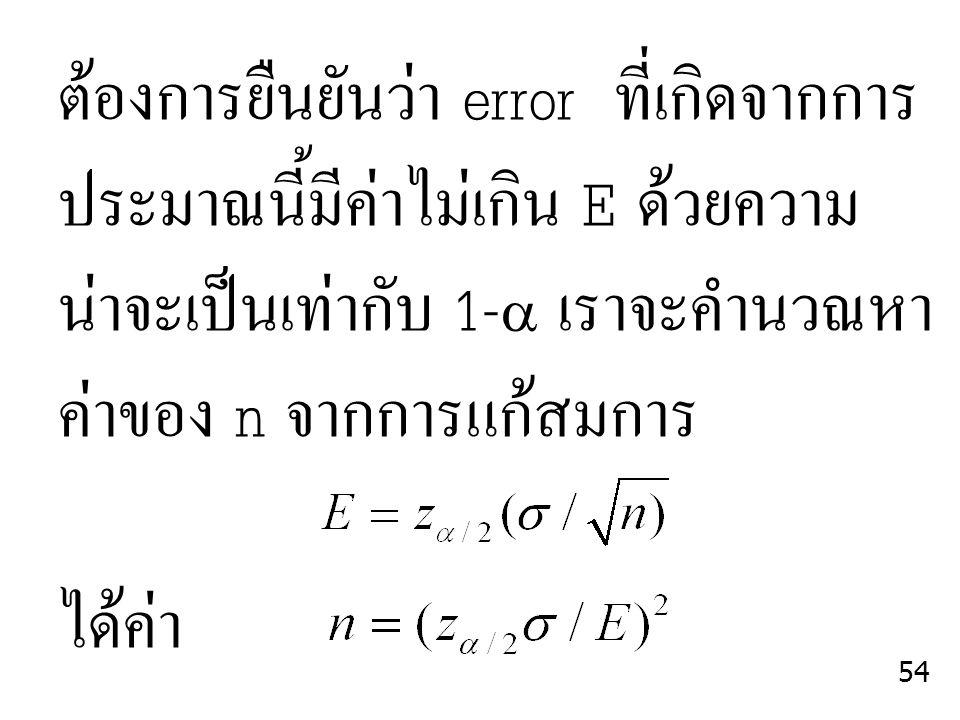 ต้องการยืนยันว่า error ที่เกิดจากการ ประมาณนี้มีค่าไม่เกิน E ด้วยความ น่าจะเป็นเท่ากับ 1-  เราจะคำนวณหา ค่าของ n จากการแก้สมการ ได้ค่า 54