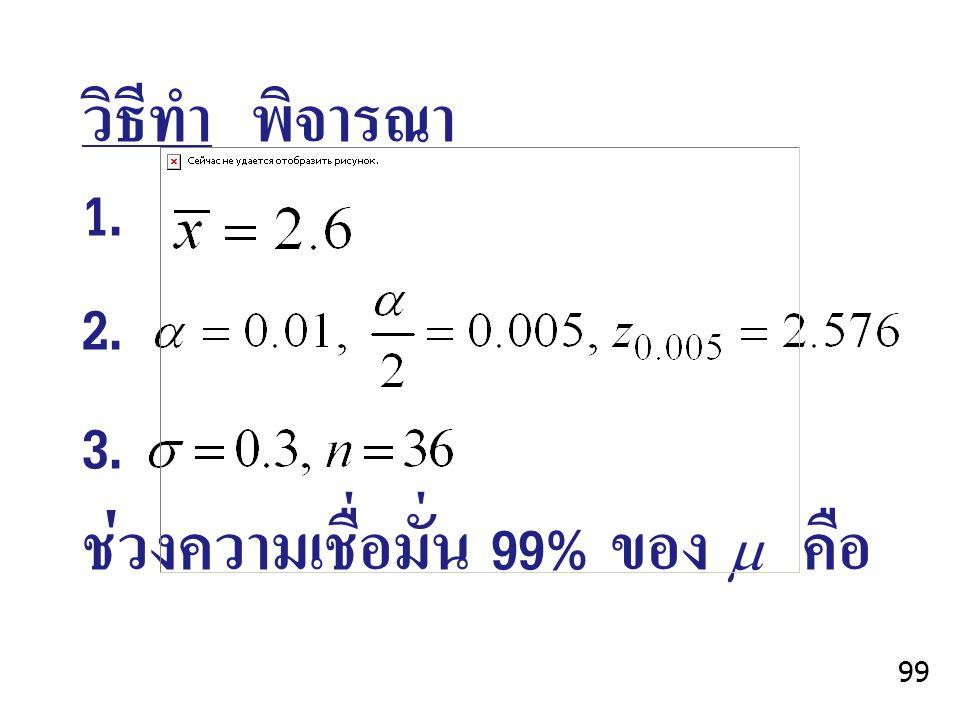 วิธีทำ พิจารณา 1. 2. 3. ช่วงความเชื่อมั่น 99% ของ  คือ 99
