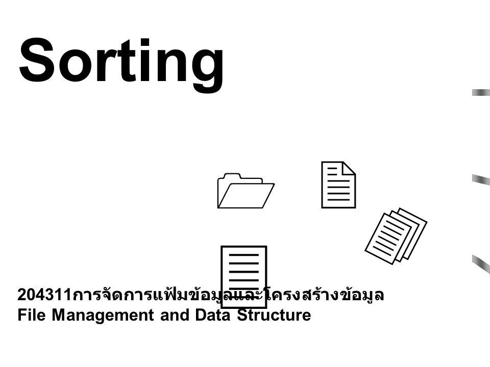 Sorting 204311 การจัดการแฟ้มข้อมูลและโครงสร้างข้อมูล File Management and Data Structure 1 231 23 4