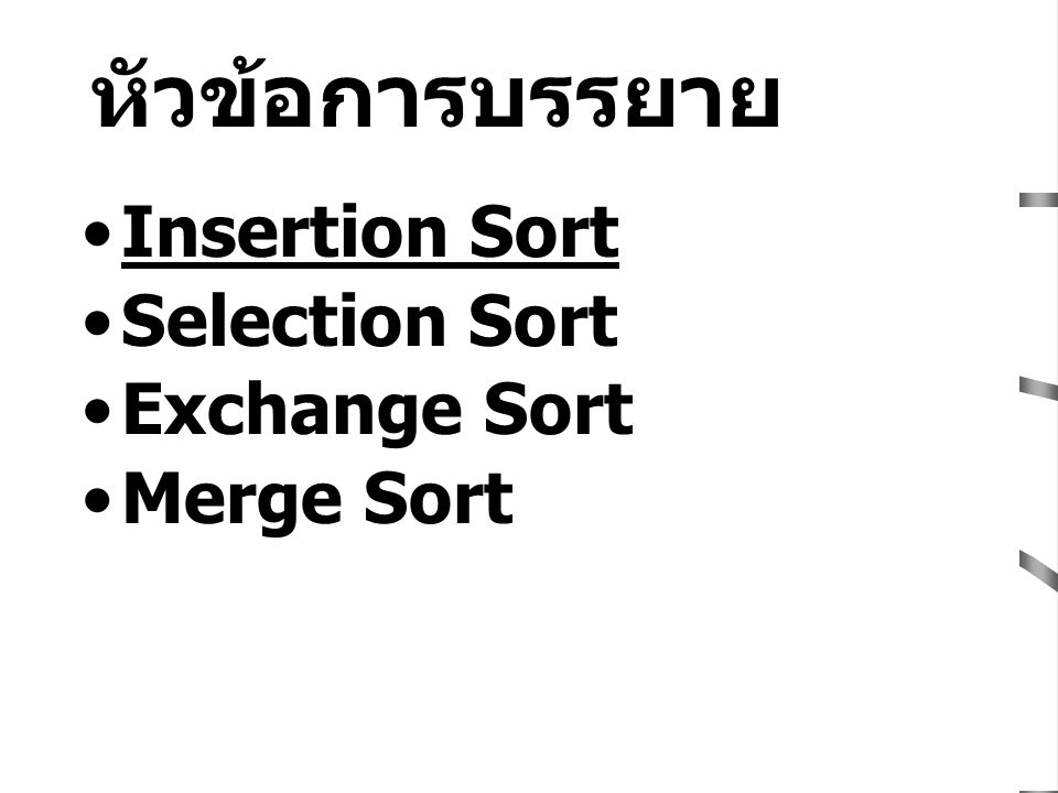 Quick Sort 821591376111 758913216111