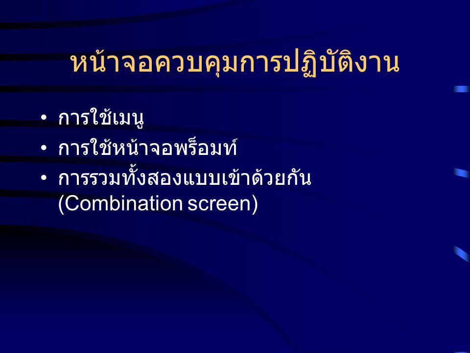 หน้าจอควบคุมการปฏิบัติงาน การใช้เมนู การใช้หน้าจอพร็อมท์ การรวมทั้งสองแบบเข้าด้วยกัน (Combination screen)