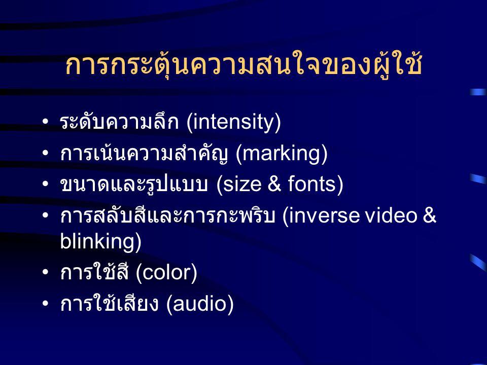 การกระตุ้นความสนใจของผู้ใช้ ระดับความลึก (intensity) การเน้นความสำคัญ (marking) ขนาดและรูปแบบ (size & fonts) การสลับสีและการกะพริบ (inverse video & bl