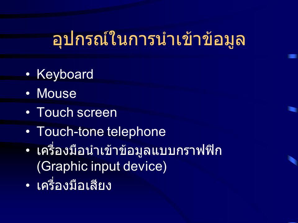 อุปกรณ์ในการนำเข้าข้อมูล Keyboard Mouse Touch screen Touch-tone telephone เครื่องมือนำเข้าข้อมูลแบบกราฟฟิก (Graphic input device) เครื่องมือเสียง