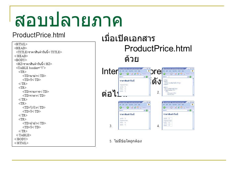 สอบปลายภาค ราคาสินค้าวันนี้ ราคาสินค้าวันนี้ มาม่า 5 รายการ ราคา ไวไว 5 ยำยำ 5 เมื่อเปิดเอกสาร ProductPrice.html ด้วย Internet Explorer จะได้ ผลลัพธ์ด