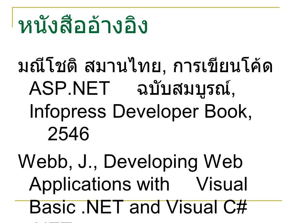 หนังสืออ้างอิง มณีโชติ สมานไทย, การเขียนโค้ด ASP.NET ฉบับสมบูรณ์, Infopress Developer Book, 2546 Webb, J., Developing Web Applications with Visual Bas