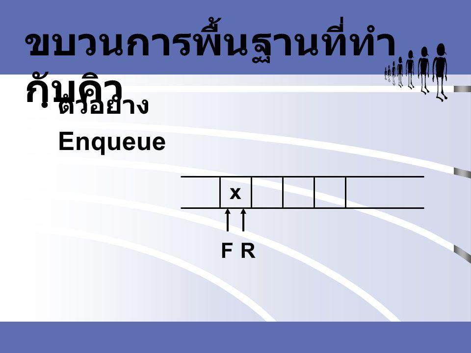 ขบวนการพื้นฐานที่ทำ กับคิว ตัวอย่าง Enqueue FR x