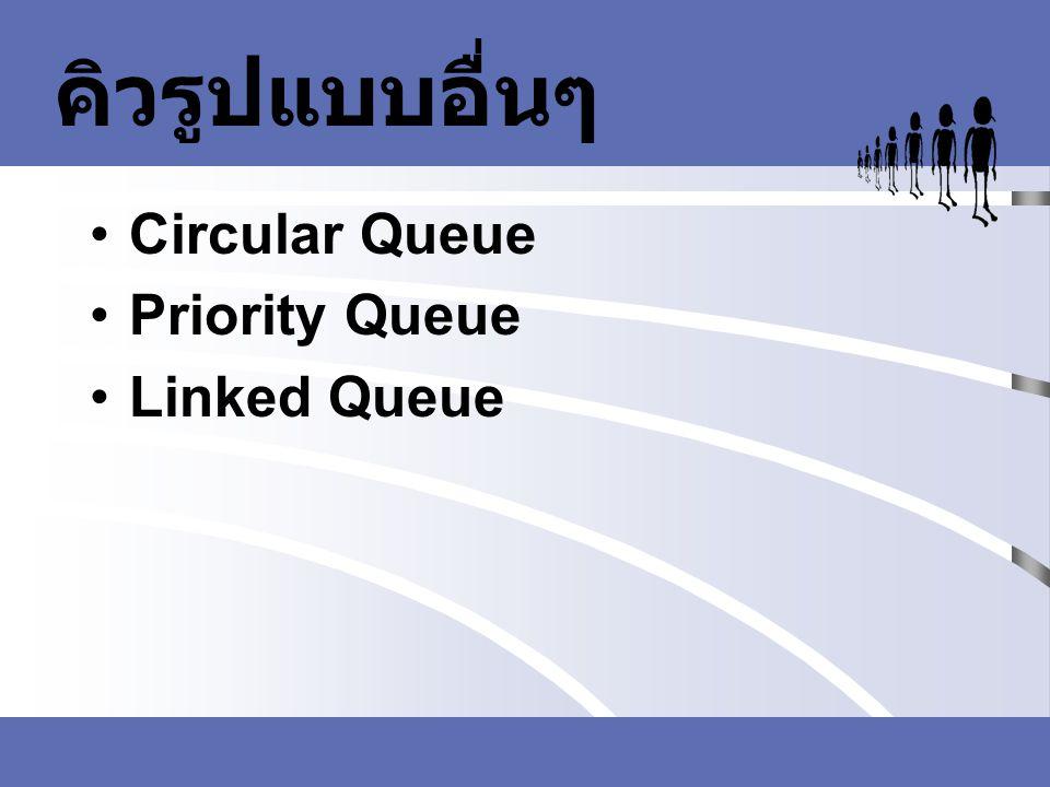 คิวรูปแบบอื่นๆ Circular Queue Priority Queue Linked Queue