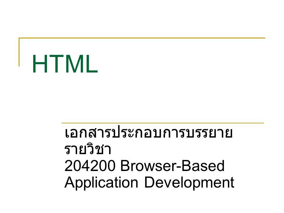 HTML เอกสารประกอบการบรรยาย รายวิชา 204200 Browser-Based Application Development
