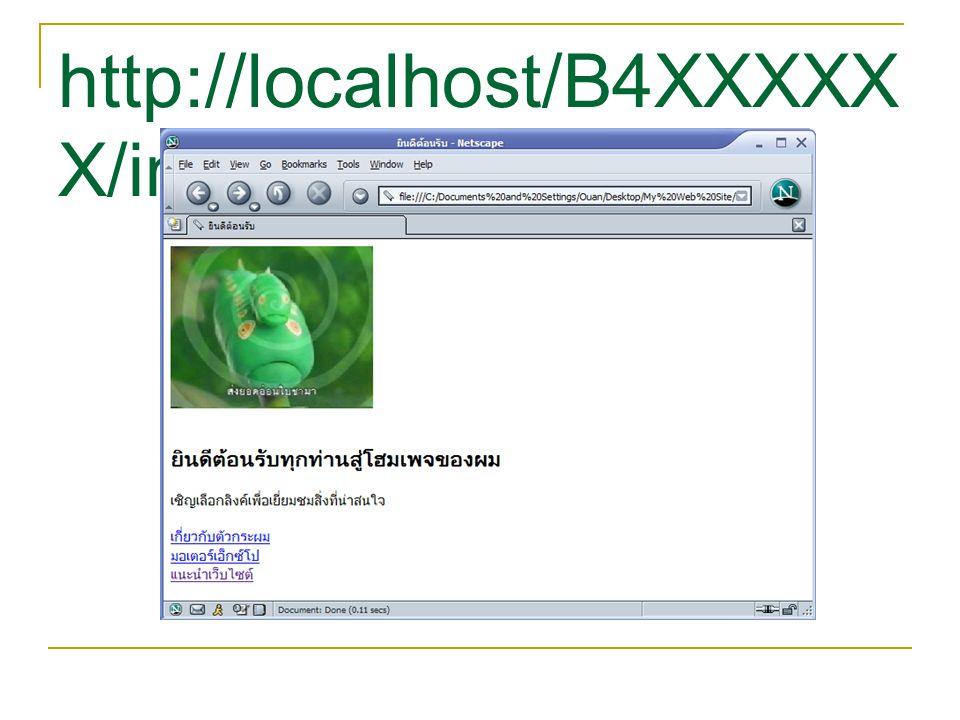 http://localhost/B4XXXXX X/index.html