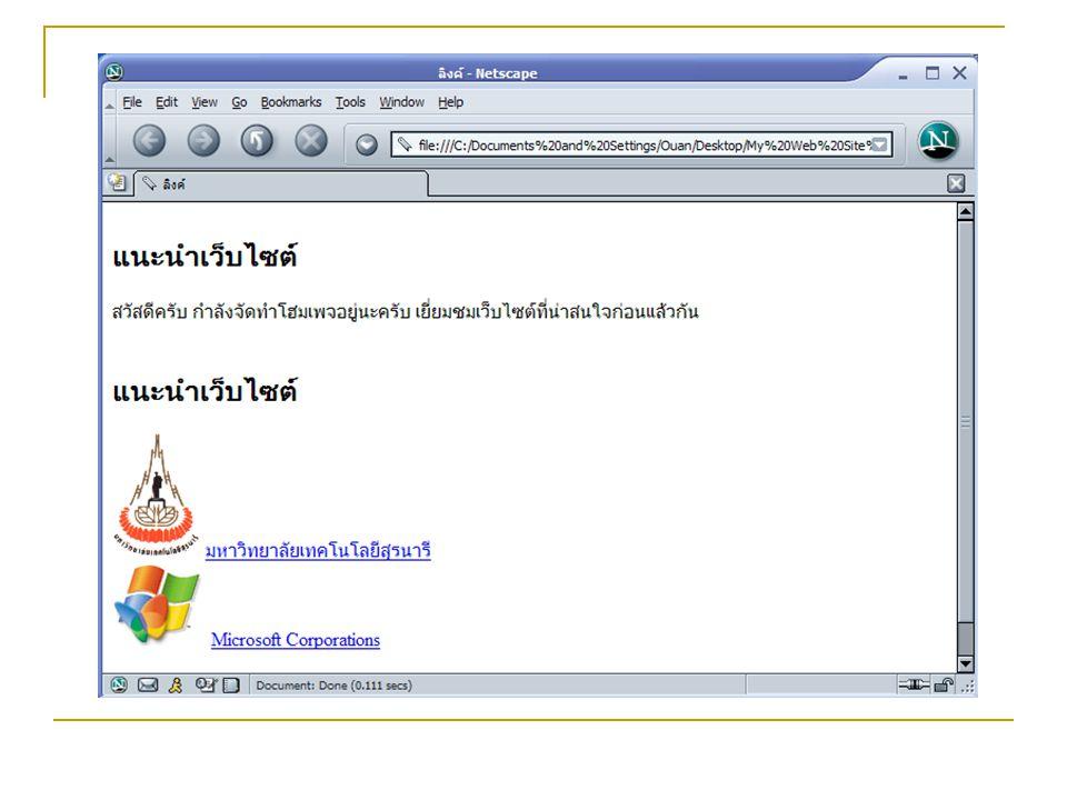 การสร้างเว็บเพจโดยใช้ โปรแกรมประยุกต์ Macromedia Dreamweaver Macromedia HomeSite Microsoft Frontpage Microsoft Visual Studio.NET Adobe GoLive!