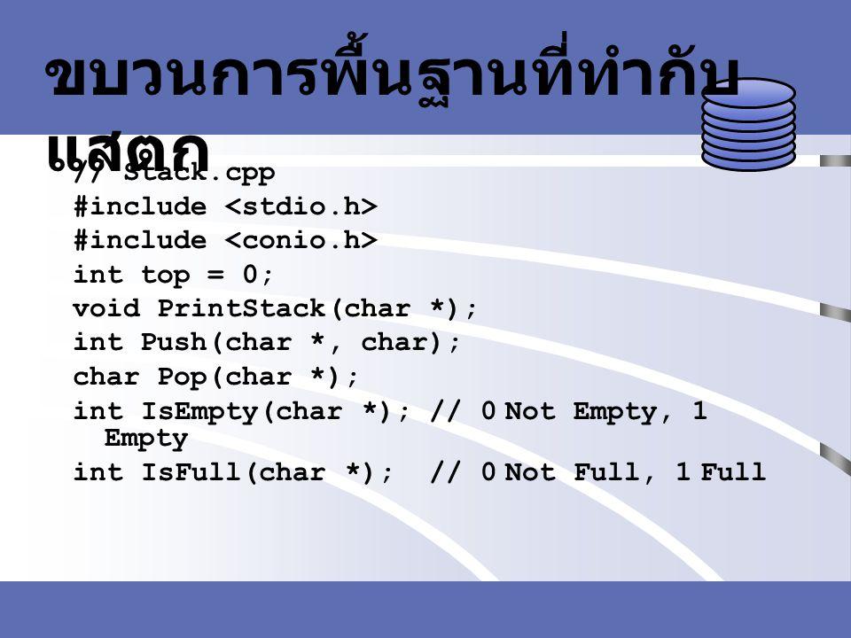 ขบวนการพื้นฐานที่ทำกับ แสตก // Stack.cpp #include int top = 0; void PrintStack(char *); int Push(char *, char); char Pop(char *); int IsEmpty(char *);