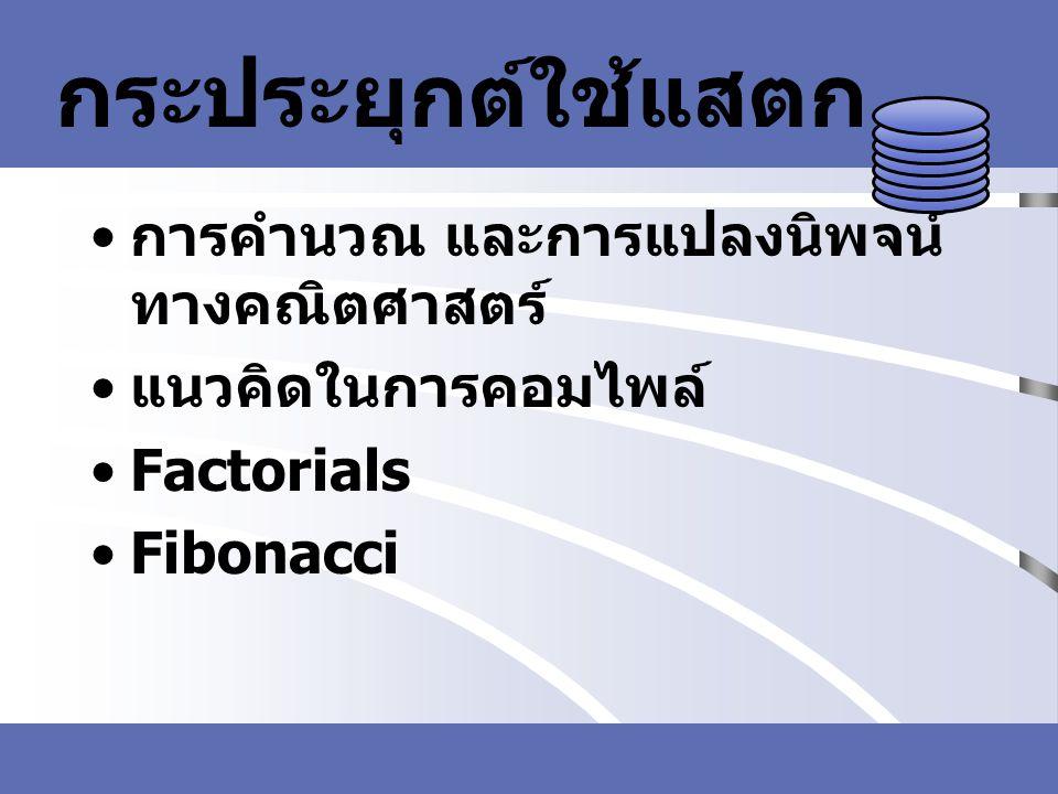 กระประยุกต์ใช้แสตก การคำนวณ และการแปลงนิพจน์ ทางคณิตศาสตร์ แนวคิดในการคอมไพล์ Factorials Fibonacci