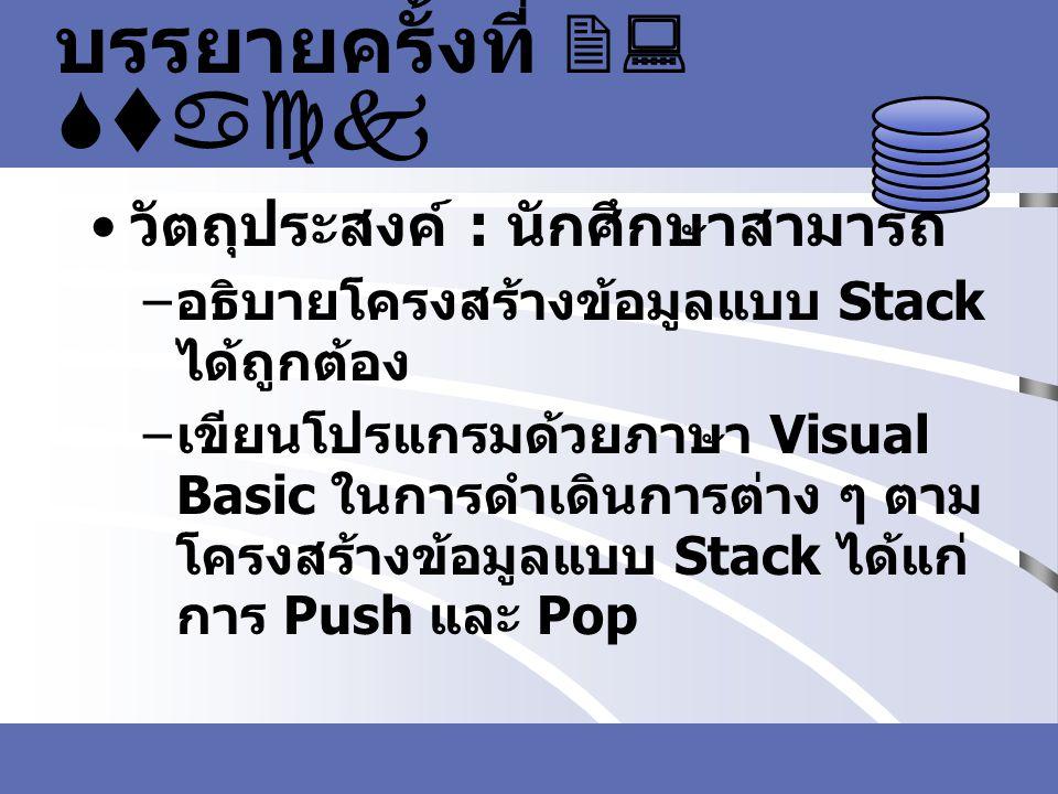 บรรยายครั้งที่ 2: Stack วัตถุประสงค์ : นักศึกษาสามารถ – อธิบายโครงสร้างข้อมูลแบบ Stack ได้ถูกต้อง – เขียนโปรแกรมด้วยภาษา Visual Basic ในการดำเดินการต่