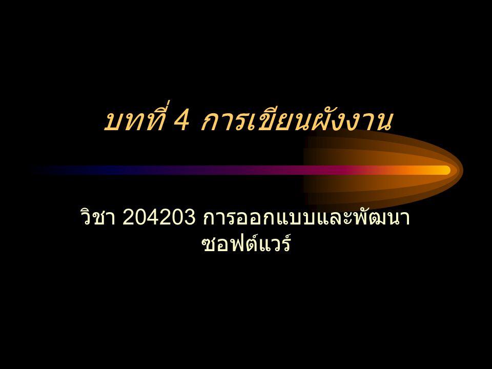 บทที่ 4 การเขียนผังงาน วิชา 204203 การออกแบบและพัฒนา ซอฟต์แวร์