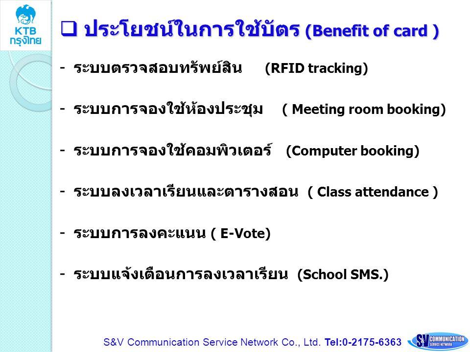 -ระบบตรวจสอบทรัพย์สิน (RFID tracking) -ระบบการจองใช้ห้องประชุม ( Meeting room booking) -ระบบการจองใช้คอมพิวเตอร์ (Computer booking) -ระบบลงเวลาเรียนแล