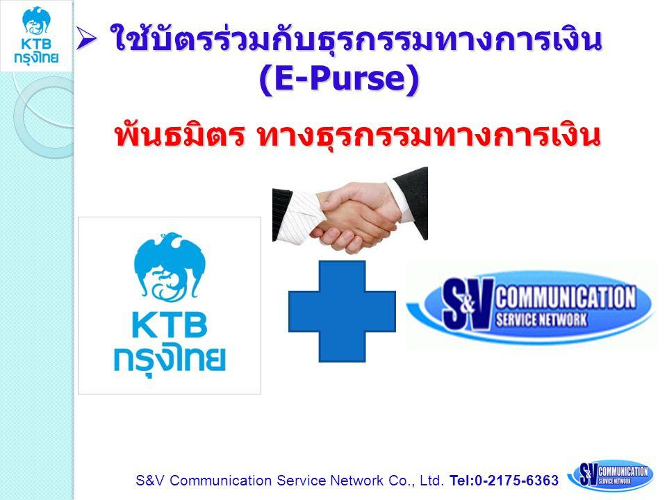  ใช้บัตรร่วมกับธุรกรรมทางการเงิน (E-Purse) (E-Purse) พันธมิตร ทางธุรกรรมทางการเงิน พันธมิตร ทางธุรกรรมทางการเงิน