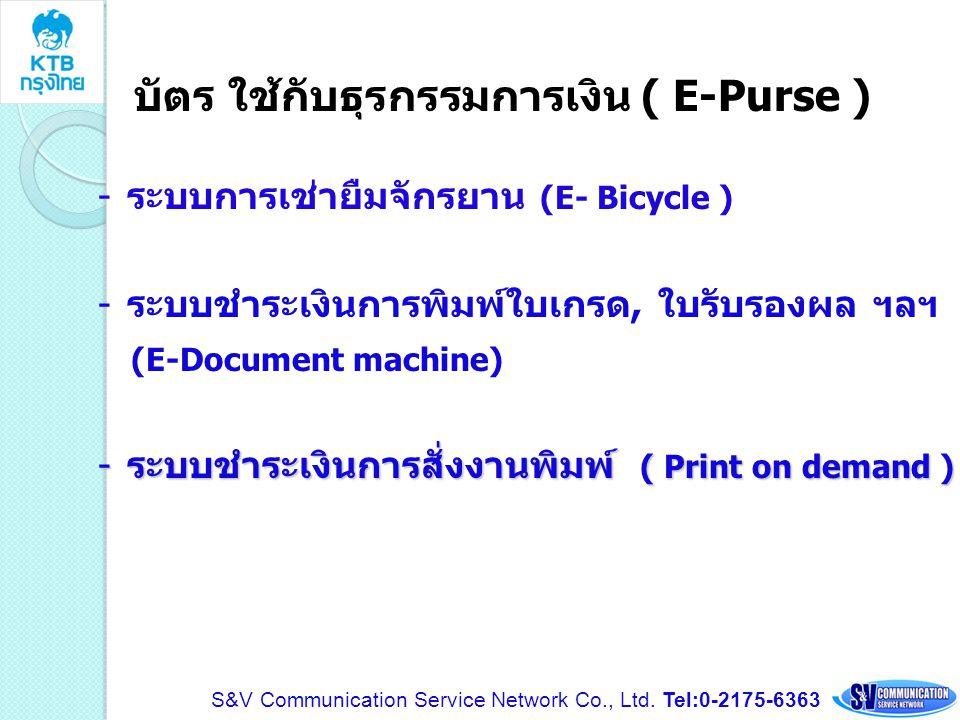 -ระบบการเช่ายืมจักรยาน (E- Bicycle ) -ระบบชำระเงินการพิมพ์ใบเกรด, ใบรับรองผล ฯลฯ (E-Document machine) -ระบบชำระเงินการสั่งงานพิมพ์ ( Print on demand )