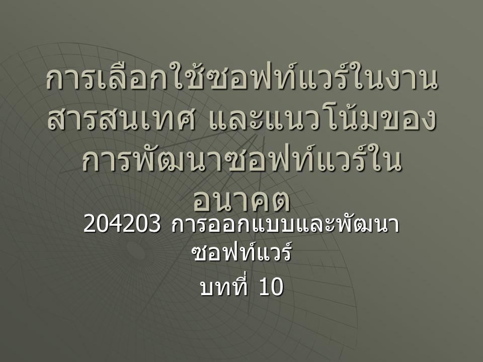 การเลือกใช้ซอฟท์แวร์ในงาน สารสนเทศ และแนวโน้มของ การพัฒนาซอฟท์แวร์ใน อนาคต 204203 การออกแบบและพัฒนา ซอฟท์แวร์ บทที่ 10