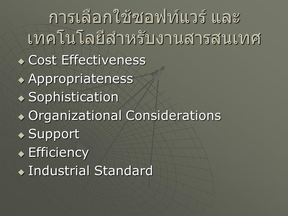 การเลือกใช้ซอฟท์แวร์ และ เทคโนโลยีสำหรับงานสารสนเทศ  Cost Effectiveness  Appropriateness  Sophistication  Organizational Considerations  Support  Efficiency  Industrial Standard
