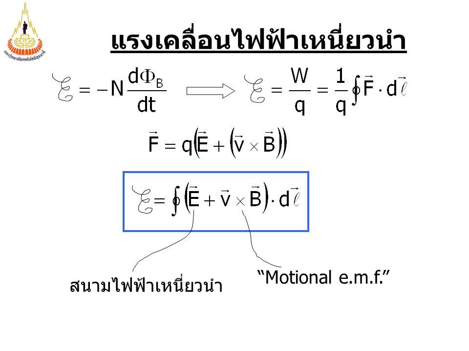 """แรงเคลื่อนไฟฟ้าเหนี่ยวนำ สนามไฟฟ้าเหนี่ยวนำ """"Motional e.m.f."""""""