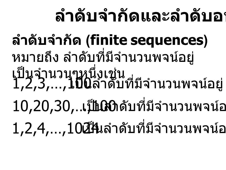 ลำดับจำกัดและลำดับอนันต์ ลำดับจำกัด (finite sequences) หมายถึง ลำดับที่มีจำนวนพจน์อยู่ เป็นจำนวนๆหนึ่งเช่น 1,2,3,…,100 เป็นลำดับที่มีจำนวนพจน์อยู่ 100