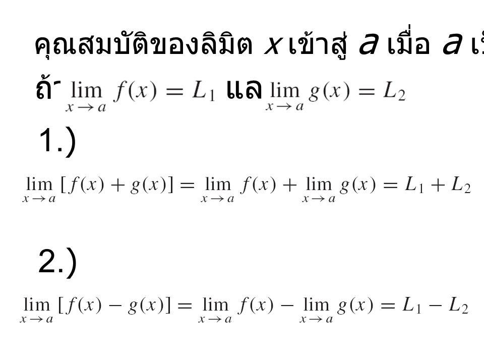 คุณสมบัติของลิมิต x เข้าสู่ a เมื่อ a เป็นจำนวนจริงใดๆ ถ้า และ 1.) 2.)