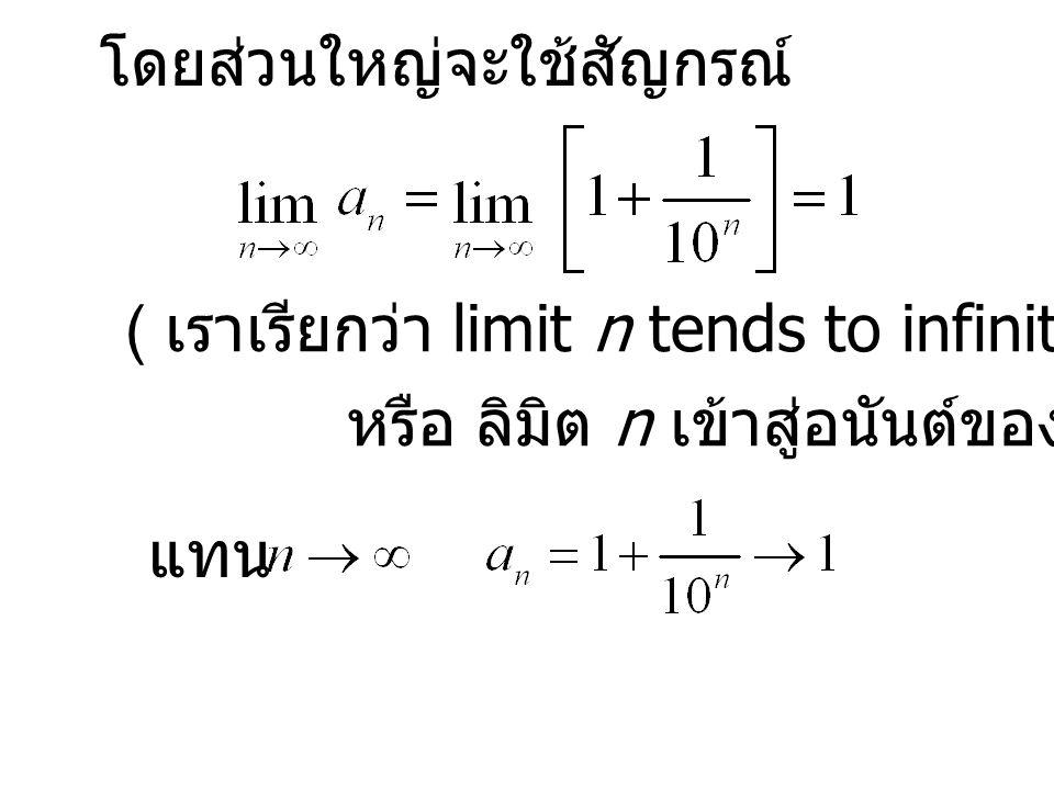 โดยส่วนใหญ่จะใช้สัญกรณ์ แทน ( เราเรียกว่า limit n tends to infinity of a n หรือ ลิมิต n เข้าสู่อนันต์ของ a n )